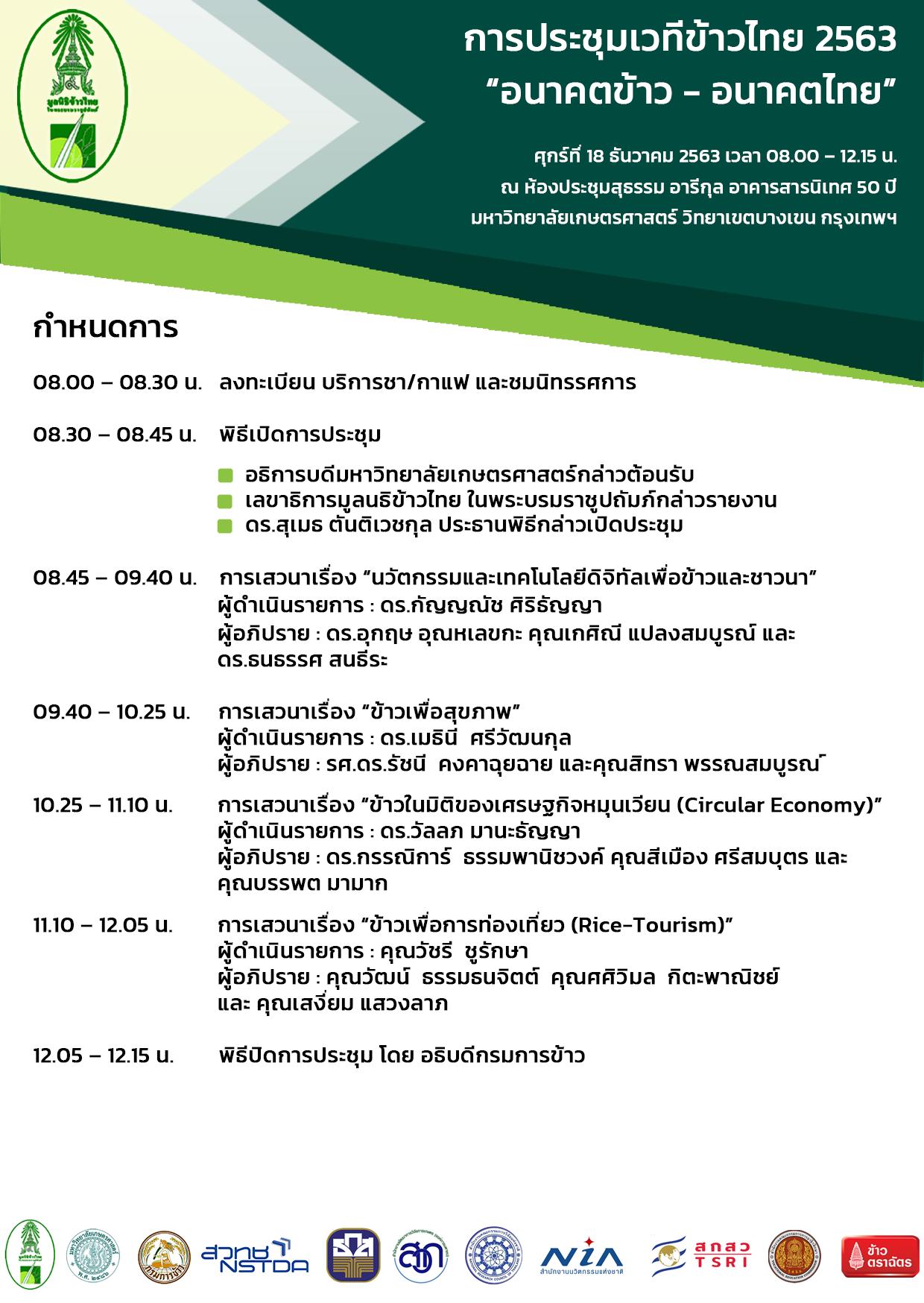 Schedule Final